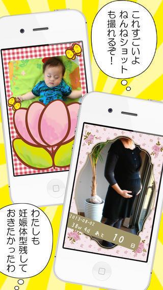 成長記録!お子様カメラ3way,赤ちゃん,アプリ,