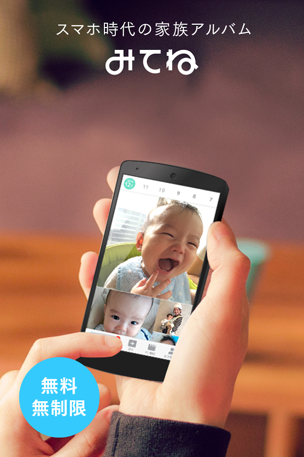 家族アルバム みてね,赤ちゃん,アプリ,