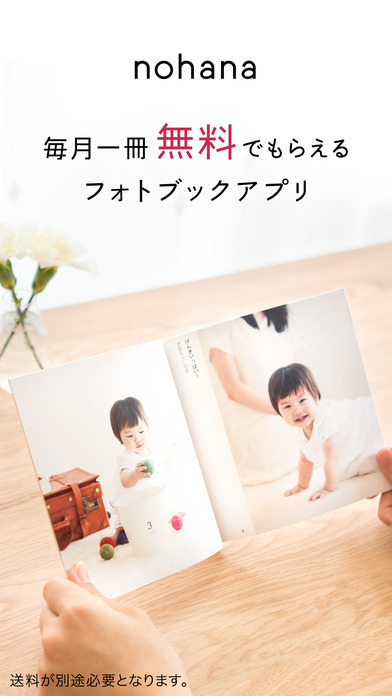 nohana(ノハナ),赤ちゃん,アプリ,