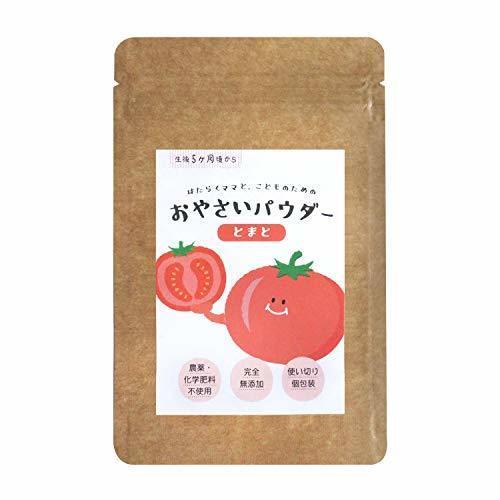 【トマト粉末】はたらくママと、こどものための「おやさいパウダー(トマト)」,離乳食,ミートソース,