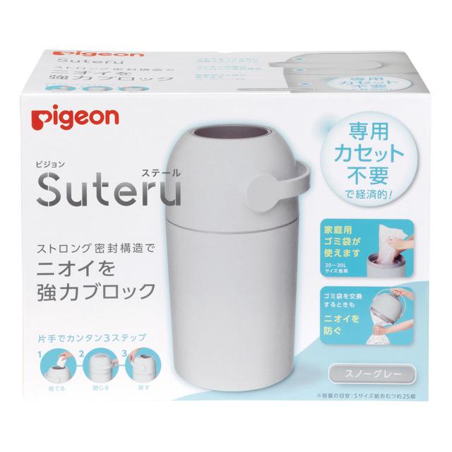 紙おむつ処理器「ステール」,おむつ,おむつ用ゴミ箱,ピジョン