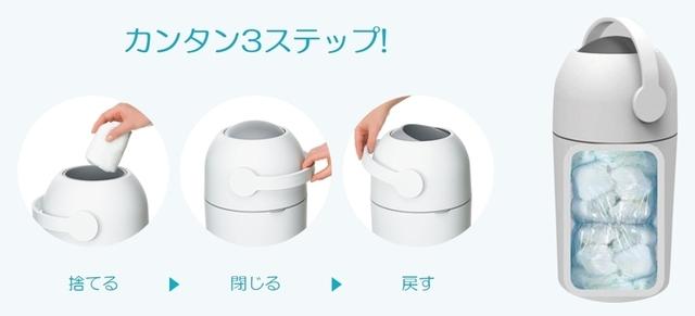 カンタン3ステップ,おむつ,おむつ用ゴミ箱,ピジョン