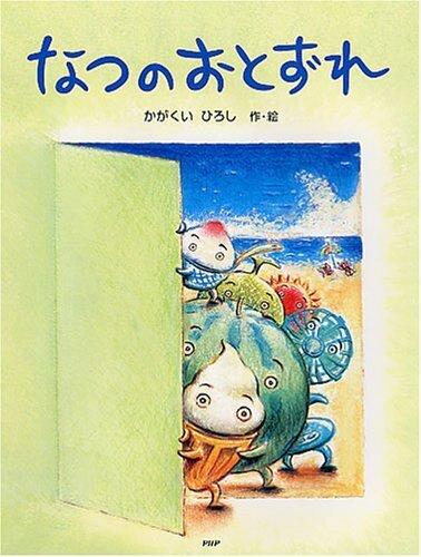 なつのおとずれ (PHPわたしのえほんシリーズ),夏,絵本,