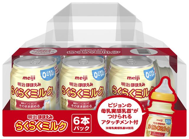 アタッチメント6本,液体ミルク,