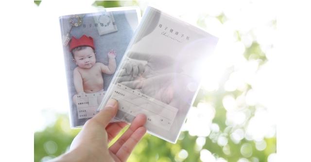 母子手帳カバー,