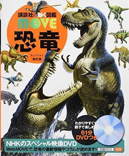 恐竜 新訂版 (講談社の動く図鑑MOVE),幼児,自由研究,