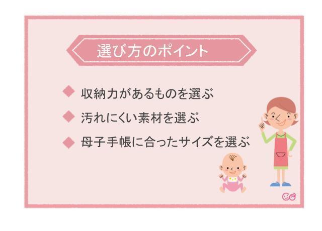 選び方のポイント,母子手帳ケース,おすすめ,