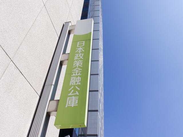 日本政策金融公庫,大学,学費,