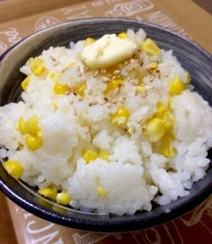 簡単!ふんわり甘〜いとうもろこしご飯☆,時短,調理,炊飯器