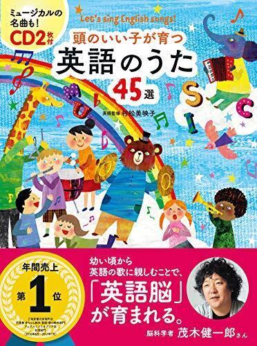 CD2枚付 頭のいい子が育つ 英語のうた45選,英語,絵本,