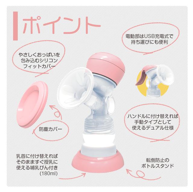 ミルサポ 電動・手動デュアルさく乳器ABP-300,