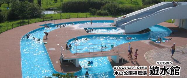 水の公園福島潟 遊水館,ウォータースライダー,新潟,プール