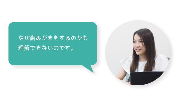 インタビュー風景②,歯みがき,衛生習慣,