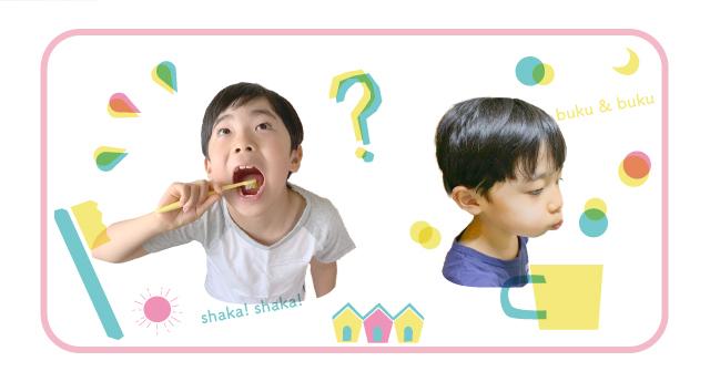 歯みがきをしている男の子,歯みがき,衛生習慣,