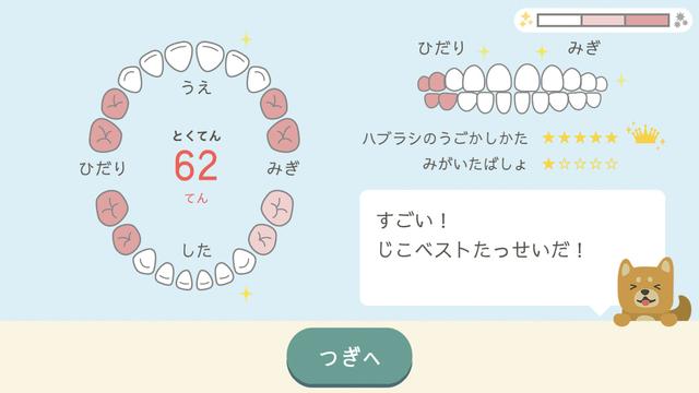アプリ画像②,歯みがき,衛生習慣,