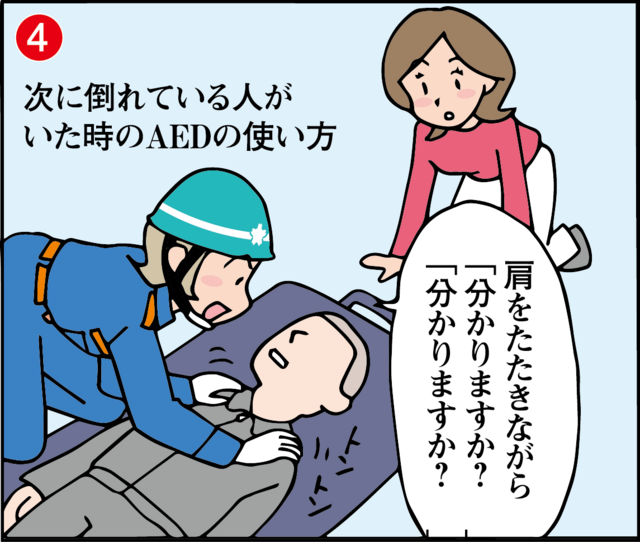 ④,救急,
