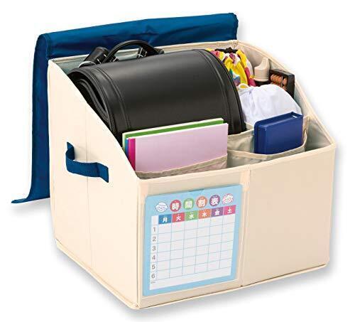アスカ ランドセル 収納ボックス 整理 STB02B ブルー 学校の持ち物をまとめて収納,入学準備,グッズ,リスト