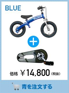 へんしんバイク,ペダルなし,自転車,