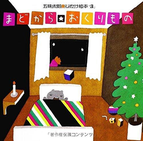 まどから おくりもの (五味太郎・しかけ絵本(3)),クリスマス,絵本,