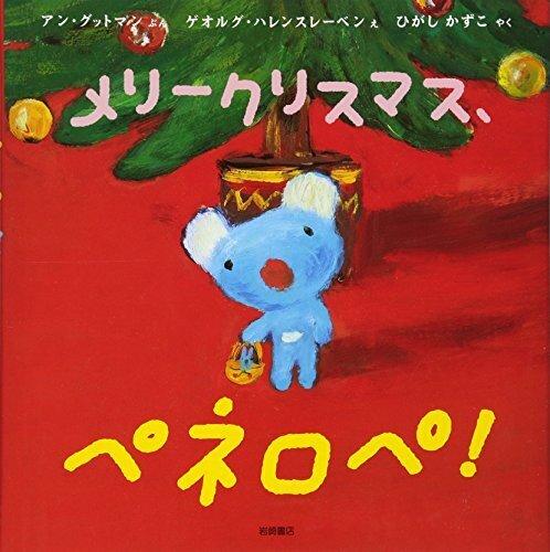 ペネロペおはなしえほん (16) おはなしえほん メリークリスマス、ペネロペ!,クリスマス,絵本,