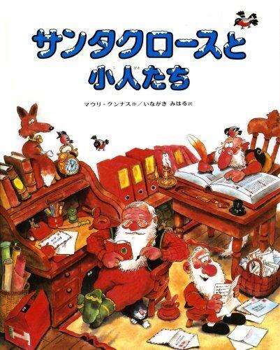 サンタクロースと小人たち (マウリ・クンナスの絵本),クリスマス,絵本,