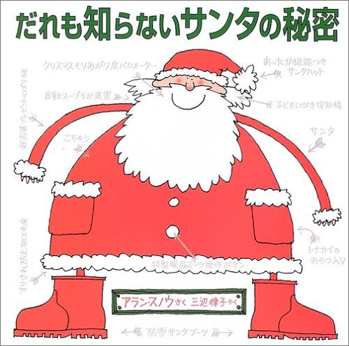 だれも知らないサンタの秘密,クリスマス,絵本,
