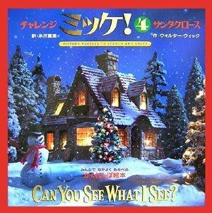 チャレンジミッケ! 4 サンタクロース,クリスマス,絵本,