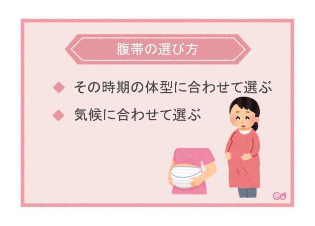 腹帯の選び方,腹帯,妊婦,人気