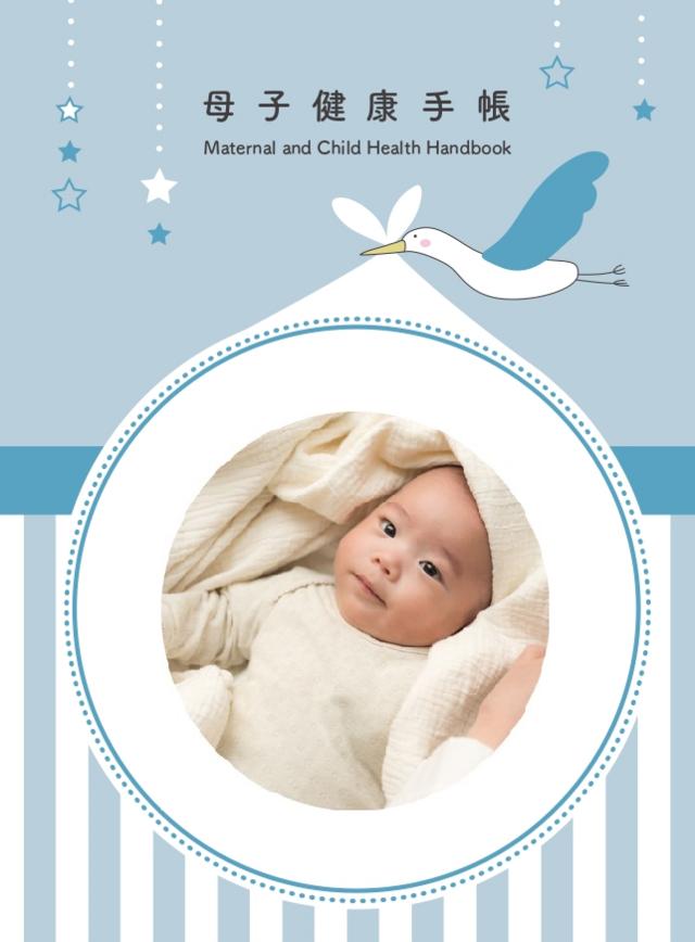 母子手帳 赤ちゃんの写真,母子手帳,カバー,