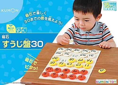 くもんの磁石すうじ盤30 JB-15,3歳,できること,