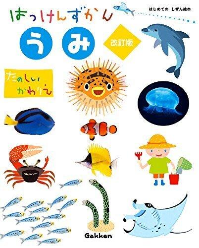 うみ 改訂版 (はっけんずかん) 3~6歳児向け 図鑑,小学生,図鑑,