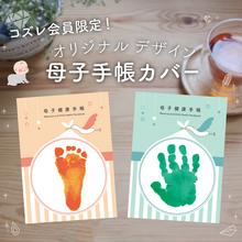 オリジナル母子手帳カバー,会員限定,プレゼント,
