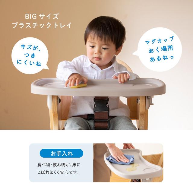 お手入れ簡単プラスチックトレイ,離乳食,チェア,