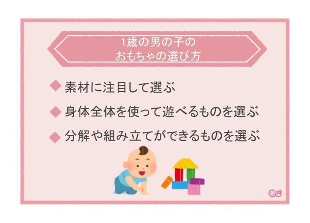 おもちゃの選び方ポイント,1歳,おもちゃ,男の子