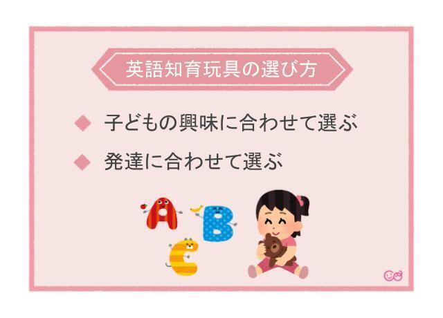 英語知育玩具の選び方,英語,知育,玩具