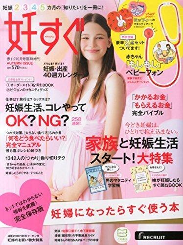 妊すぐ2015年10月号[雑誌],妊娠本,出産本,おすすめ