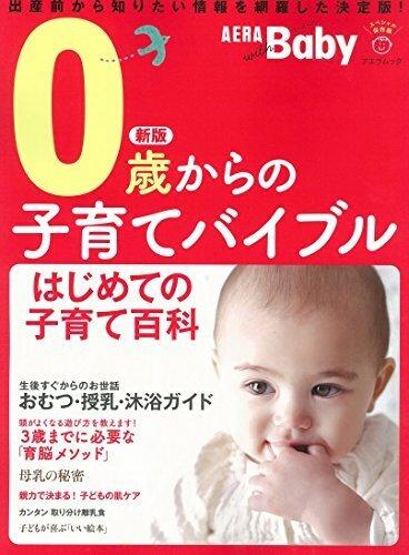 AERA with Baby スペシャル保存版 新版 0歳からの子育てバイブル (AERAムック),妊娠本,出産本,おすすめ