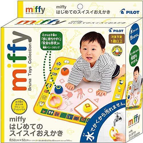 スイスイおえかき ミッフィー はじめてのスイスイおえかき,1歳,おもちゃ,
