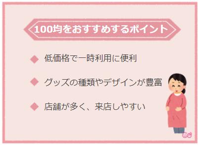出産準備品の100均おすすめポイント,出産準備,100均,