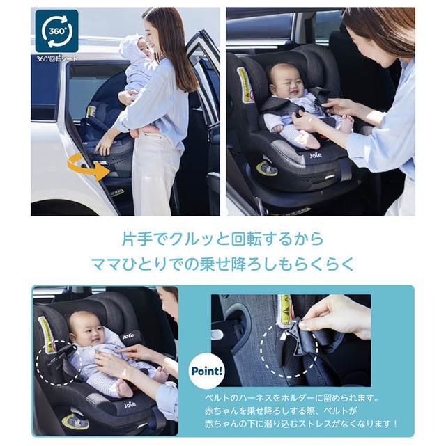 回転式で乗せ降ろしラクラク,チャイルドシート,安全基準,出産準備