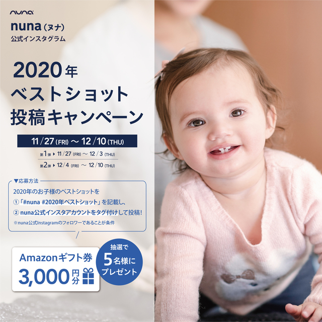 nuna instagramキャンペーン,