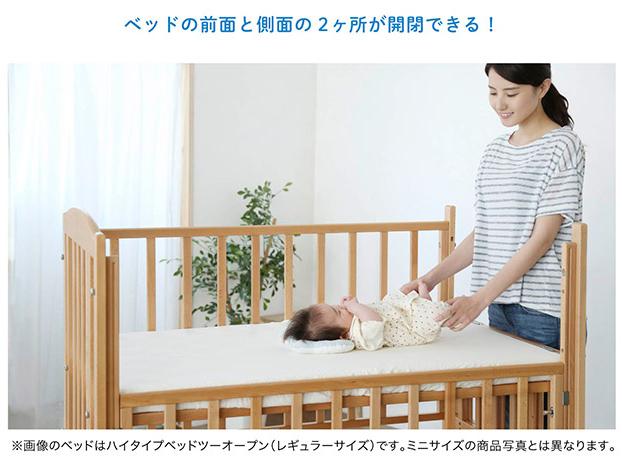 ミニベッド ツーオープン(ホワイト),ベビーベッド,出産準備,赤ちゃん