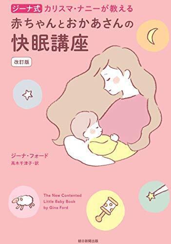 【改訂版】カリスマ・ナニーが教える 赤ちゃんとおかあさんの快眠講座,赤ちゃん,寝ない,