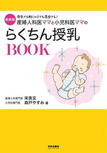 新装版 産婦人科医ママと小児科医ママのらくちん授乳BOOK (専門家ママ・パパの本),授乳,ミルク,困った