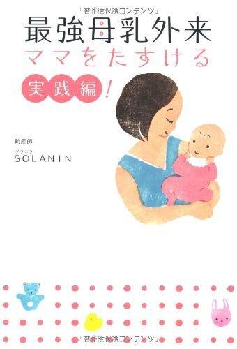 最強母乳外来 ママをたすける実践編!,授乳,ミルク,困った