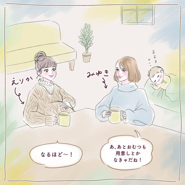 プレママの紙おむつデビュー①,