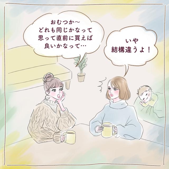 プレママの紙おむつデビュー②,
