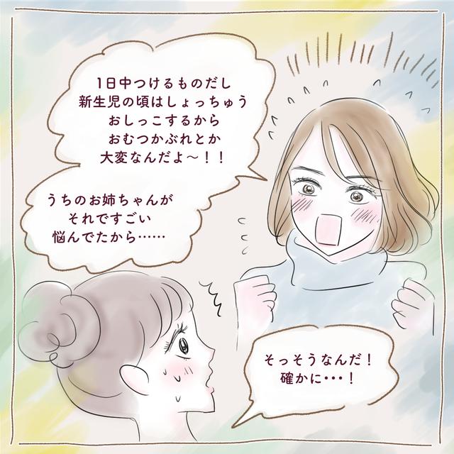 プレママの紙おむつデビュー③,