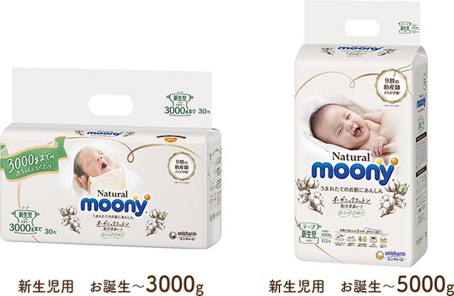 新生児用サイズ,