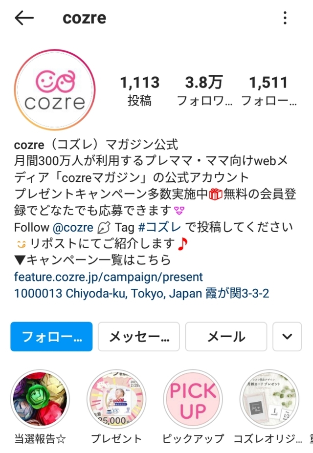 InstagramTOP,怪しい,コズレ,詐欺